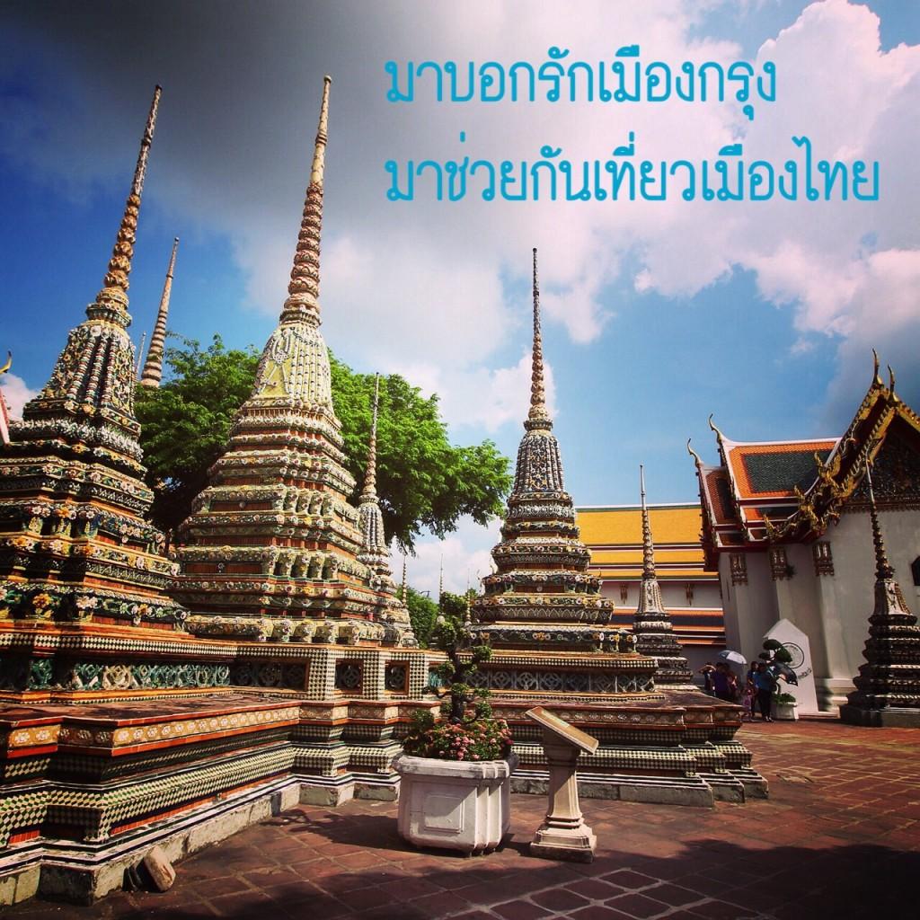 บอกรักเมืองไทย