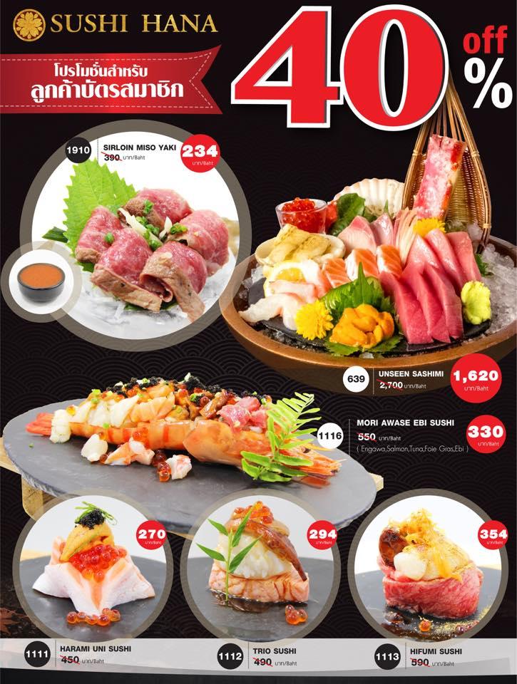 sushi hana promotion