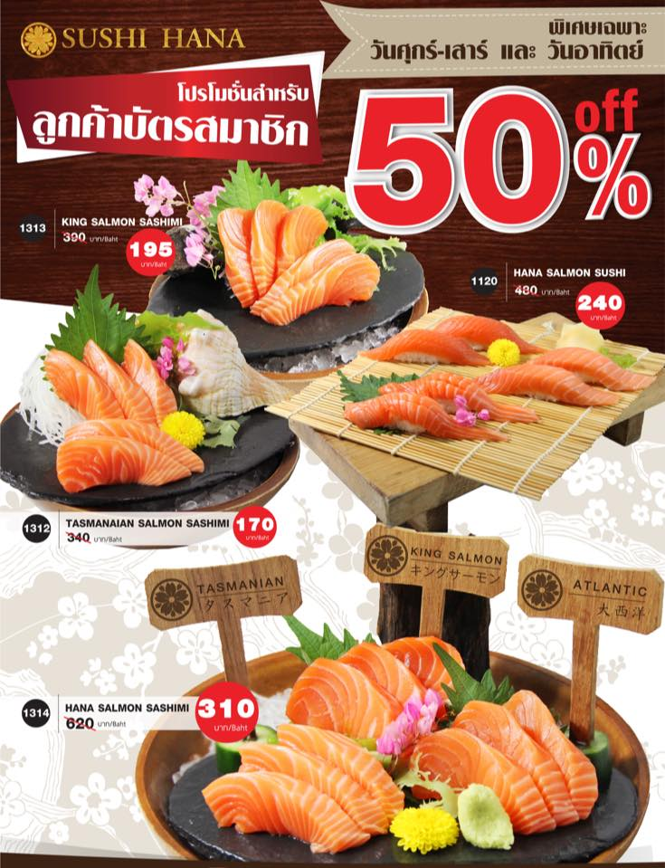 sushi hana promotion2