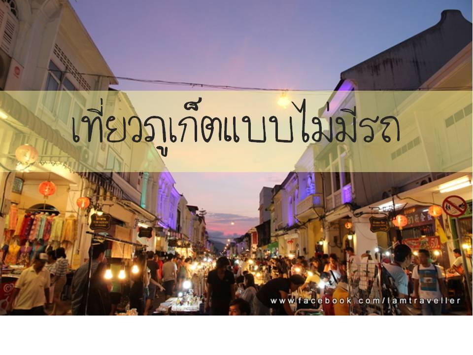PhuketNoCar (1)