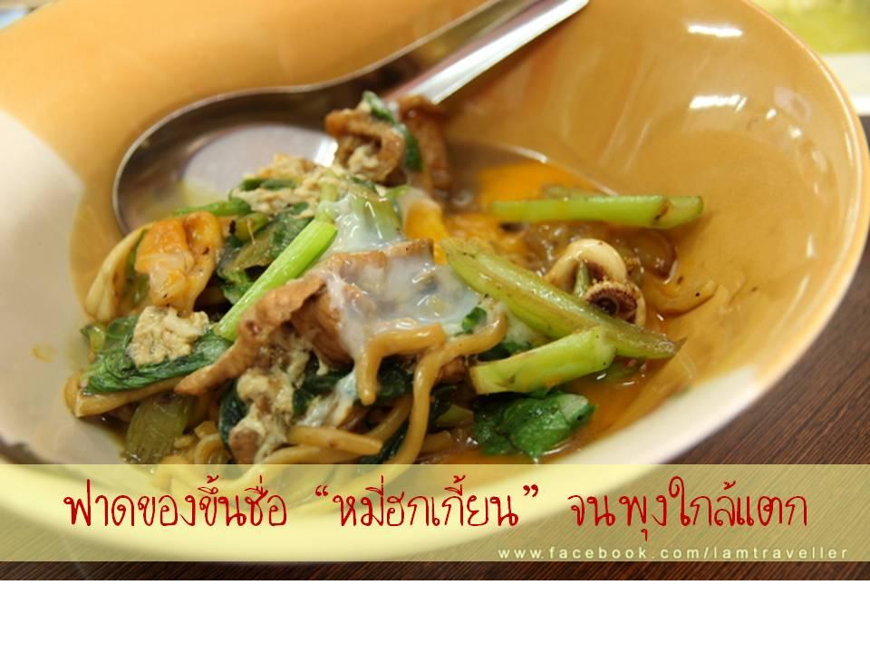 PhuketNoCar (17)