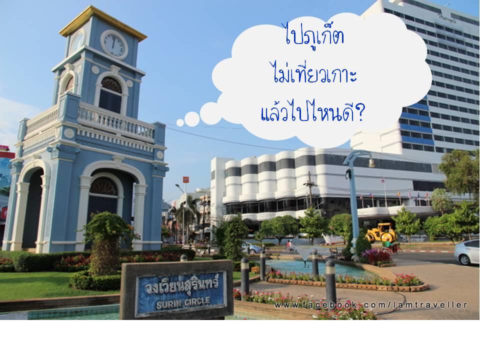 PhuketNoCar (2)