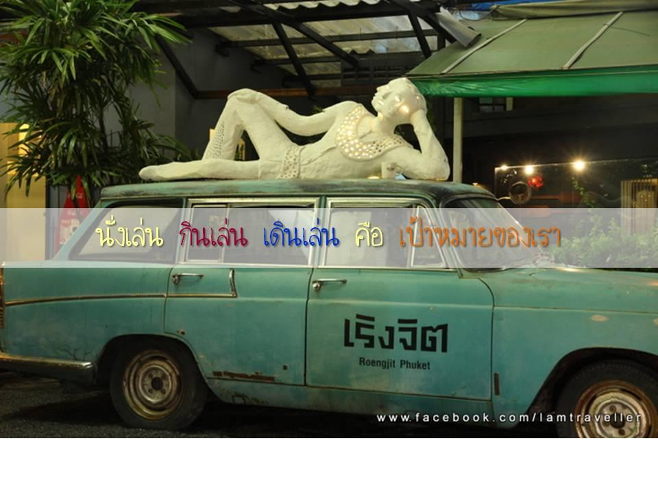 PhuketNoCar (3)