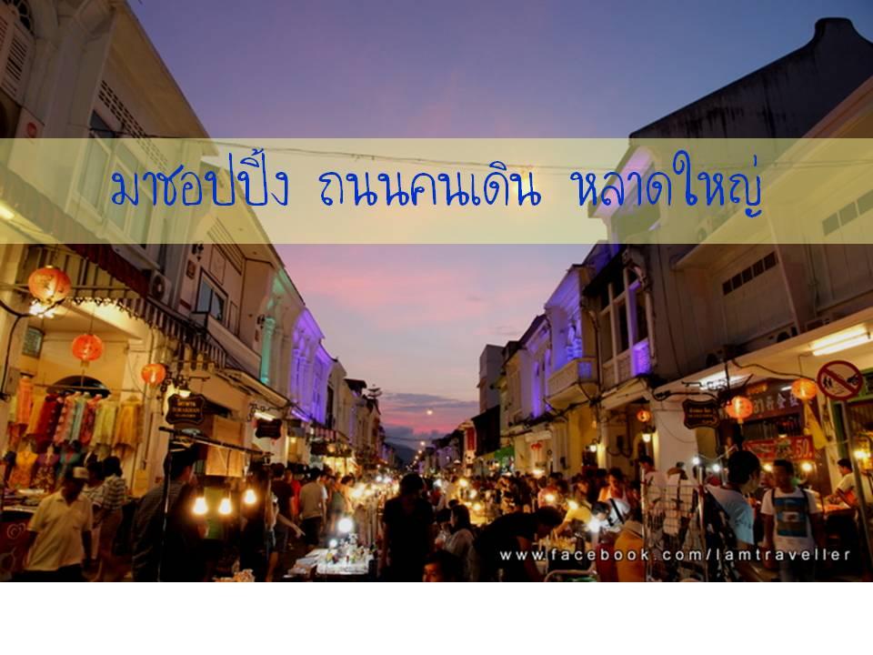 PhuketNoCar (31)