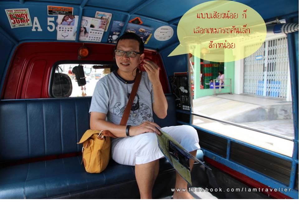 PhuketNoCar (7)