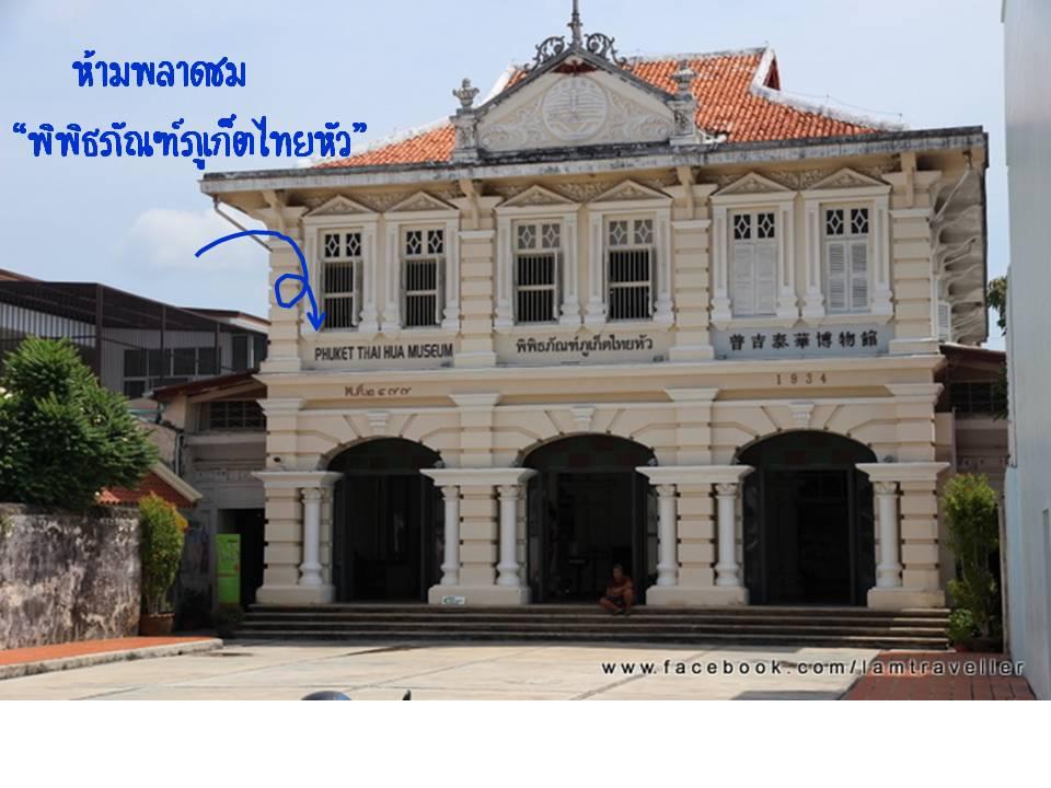 PhuketNoCar (8)
